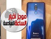 موجز أخبار الساعة6.. ضبط المتهمين بسرقة بطاريات أول هاتف محمول صنع فى مصر