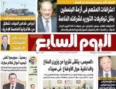 اليوم السابع: السيسى يتلقى تقريرا من وزيرى الدفاع والداخلية حول الأوضاع بسيناء