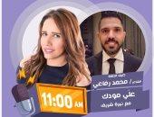 """الشاعر محمد رفاعى ضيف """"على مودك"""" بإذاعة نغم إف إم"""