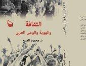 """مؤسسة بتانة تنظم حفل لتوقيع كتاب """"الثقافة والهوية والوعى العربى"""""""