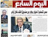 اليوم السابع: مصر تتسلم 2 مليار دولار من صندوق النقد خلال أيام