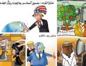 اضحك على ما تفرج مع كاريكاتير اليوم السابع.. ترامب هيحفظ اسم اللى هايعارضه