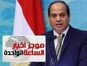 موجز أخبار الـ1.. السيسي يتفقد محور روض الفرج والمتحف المصرى الكبير.. فجرا