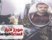 أخبار الساعة 6: مقتل 9 إرهابيين يزرعون القنابل بسيناء بعد مداهمات فى الشرقية