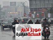 موجز أخبار مصر للساعة 10: الأرصاد تحذر من الأمطار وانخفاض درجات الحرارة غدا