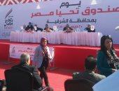 بدء فعاليات مؤتمر صندوق تحيا مصر بحضور سحر نصر وعلى جمعة