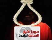 موجز أخبار الساعة 1 ظهرا .. تنفيذ حكم الإعدام فى 4 إرهابيين متورطين بحادث ستاد كفر الشيخ