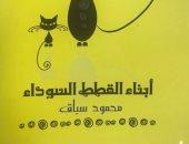 """""""أبناء القطط السوداء"""" ديوان جديد لـ محمود سباق عن قصور الثقافة"""
