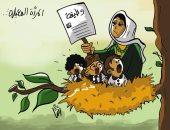 """المرأة """"المعيلة"""" تبحث عن فرصة عمل.. فى كاريكاتير """"اليوم السابع"""""""