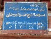 """أهالى """"ميت ناجى"""" فى الدقهلية يطالبون بتجديد مسجد القرية"""
