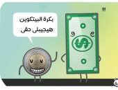 """""""البيتكوين هيجيب حق الجنيه من الدولار"""" فى كاريكاتير ساخر لليوم السابع"""