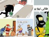 اضحك على ما تفرج مع كاريكاتير اليوم السابع.. 2017 لـ2018: ياترى هيفتكروكى بإيه؟