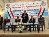 """صور.. وزير القوى العاملة يفتتح دورة مبادرة """"مصر أمانة بين إيديك"""" بالمحلة"""