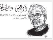 آدم حنين يكتب: كليم الحجر
