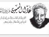 عادل السيوى يكتب: فروق التوقيت