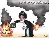 """ايران تشعل النيران بالمنطقة العربية وتكتوى بلهيبها.. بكاريكاتير """"اليوم السابع"""""""