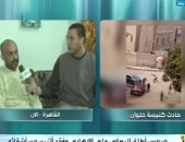 فيديو.. جرجس بطل إطلاق النار على إرهابى حلوان: فقدت شقيقتى أمام الكنيسة