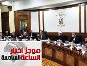 موجز أخبار6.. الحكومة توافق على قانون بإنشاء المجلس الأعلى لمواجهة الإرهاب
