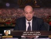 سامى عبد العزيز: الأمة التى وجدانها معتل أمنها القومى مختل (فيديو)