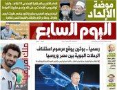 """""""اليوم السابع"""": بوتين يوقع مرسوم استئناف الرحلات الجوية بين مصر وروسيا"""