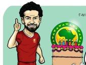 كاريكاتير.. محمد صلاح ملك أفريقيا