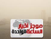 موجز أخبار الساعة 1.. الأرصاد: طقس الغد شديد الحرارة ومصحوب بأمطار ورياح