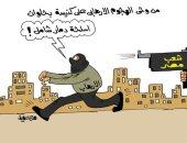 """المصريون يطاردون الإرهابيين.. فى كاريكاتير """"اليوم السابع"""""""