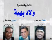 فى ذكرى ميلاده.. استمع لمسلسل إذاعى نادر جمع محسن سرحان بأمينة رزق