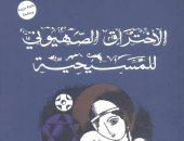 """غدا.. مناقشة """"الاختراق الصهيونى للمسيحية"""" لـ إكرام لمعى بمكتبة القاهرة الكبرى"""