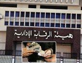 الرقابة الإدارية تضبط شخصين لاتهامهما بعرض 50 ألف جنيه على مدير جمعية زراعية