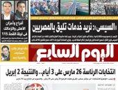 """""""اليوم السابع"""": انتخابات الرئاسة 26 مارس على 3 أيام.. والنتيجة 2 أبريل"""