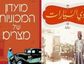 """إسرائيل تترجم رواية """"نادى السيارات"""" لعلاء الأسوانى إلى العبرية"""