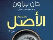 """الدار المصرية اللبنانية تطرح الترجمة العربية لرواية """"الأصل"""" الأسبوع المقبل"""