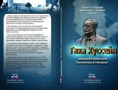 دار أنباء روسيا تصدر كتابًا يضم مقالات عميد الأدب العربى باللغة الروسية