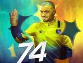 الكاف يهنئ عماد متعب بعيد ميلاده الـ 35