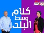 زياد على يشارك نسرين عكاشة تقديم كلام وسط البلد فى راديو مصر