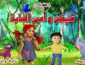 """بيرم التونسى يستقبل مسرحية """"شيكو وأمير الغابة"""" حتى نهاية إجازة نصف العام"""