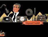 """محرك البحث """"جوجل"""" يحتفل بالذكرى الـ82 لميلاد الشاعر فاروق شوشة"""