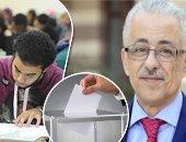 التعليم: سنتيح نموذج توزيع درجات بوكليت الثانوية على موقع الوزارة