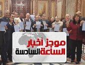 موجز أخبار 6 مساء.. 464 نائبا يبايعون السيسى للترشح لفترة رئاسية ثانية
