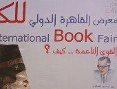 معرض الكتاب يحتفل بانضمام القاهرة لشبكة المدن الإبداعية باليونسكو