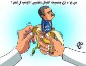 كاريكاتير.. عزمى بشارة وموزة خلف سحب جنسية القطريين وتجنيس الأجانب