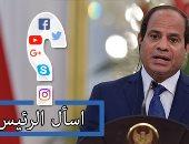 """فتح باب تلقى أسئلة الشباب.. والرئيس السيسي يجيب بمؤتمر """"العاصمة الإدارية"""""""