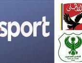 تعرف على تفاصيل تغطية ON Sport لمباراة كأس السوبر بالإمارات على مدار 16 ساعة