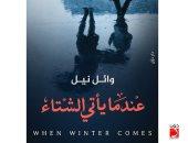 """يبدأ رسميا اليوم.. """"الشتاء"""" مصدر إلهام المبدعين فى الشرق والغرب"""