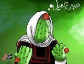 حال الدنيا.. معاناة الأسيرة إسراء جعابيص فى سجون إسرائيل بكاريكاتير اليوم السابع