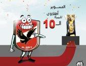 """الأهلى يحتكر لقب """"السوبر"""".. فى كاريكاتير """"اليوم السابع"""""""