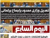 اليوم السابع: تعديل وزارى محدود بإجماع برلمانى