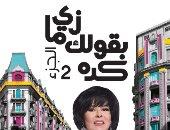 شاهد أبرز إصدارات نهضة مصر  فى معرض القاهرة للكتاب