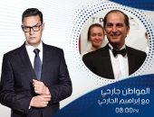 هشام سليم ضيف إبراهيم الجارحى على إذاعة ميجا إف إم